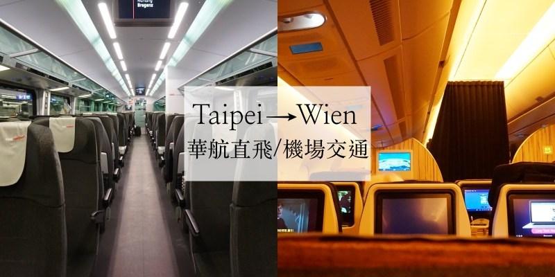 維也納自由行 機場到市區OBB火車購票搭乘教學、華航直飛搭乘心得!