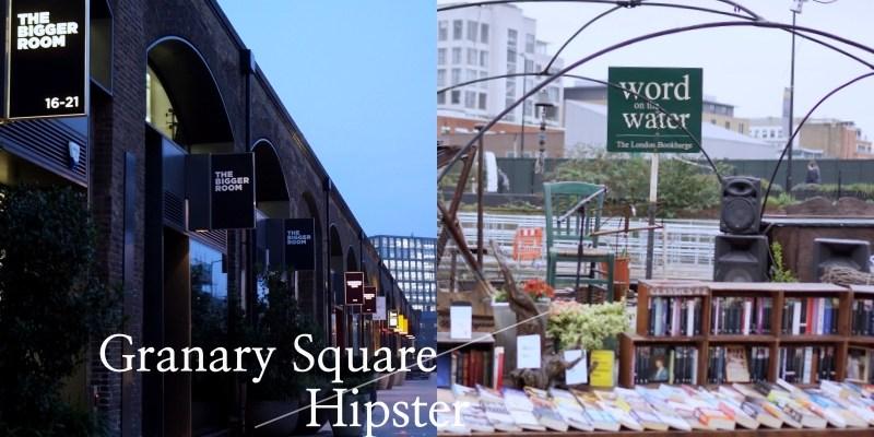 【倫敦文青景點】當地人超愛Granary Square水上書店、週末市集,一個散步的好地方