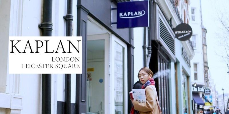 【英國倫敦遊學】倫敦語言學校KAPLAN短期遊學心得 再度回歸學生生活(Leicester Sqaure校區)