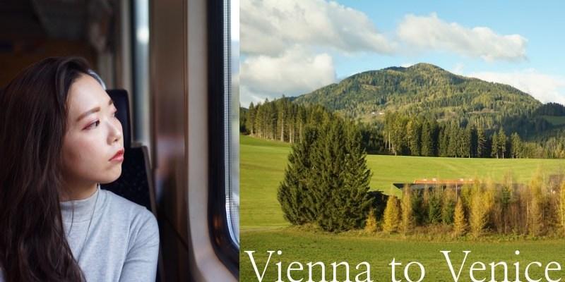【奧地利OBB火車實際搭乘心得】維也納到威尼斯,沿途那宛如明信片般的美景。