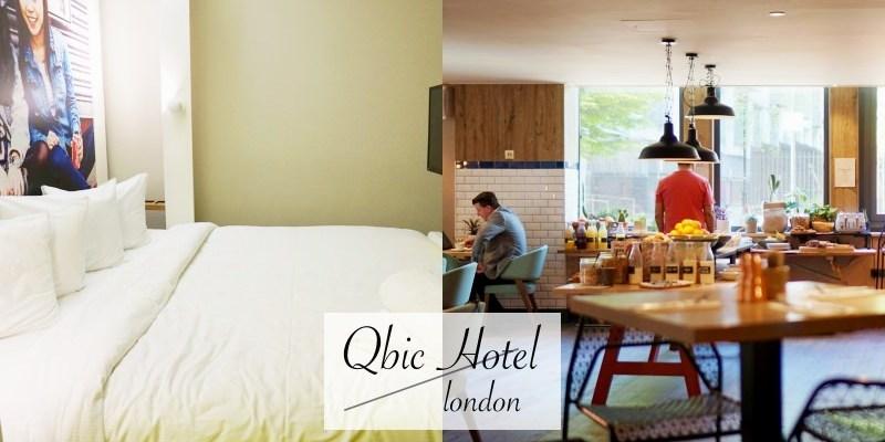 【倫敦飯店推薦】平價工業風設計旅店Qbic Hotel 交通便利綠色環保酒店