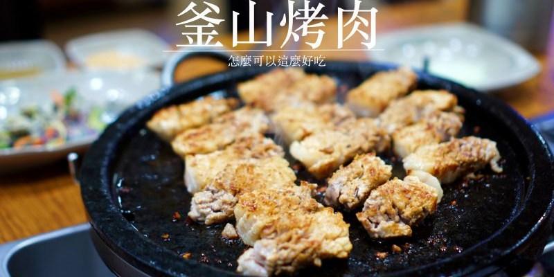 釜山美食 超好吃烤肉꽃삼겹살花三層肉 蓮山站有名的烤肉店!