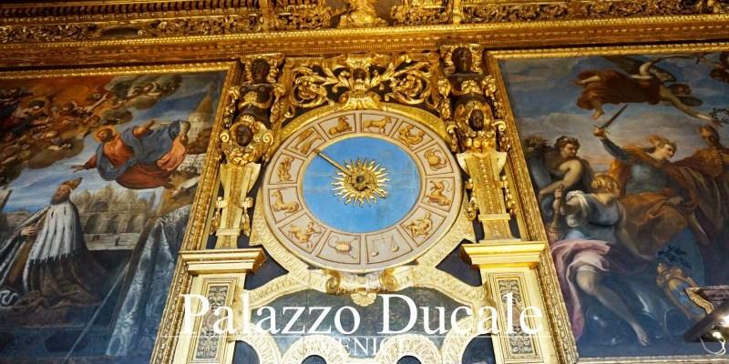 【威尼斯景點】總督宮Palazzo Ducale門票、交通 走過那悲傷的嘆息橋。