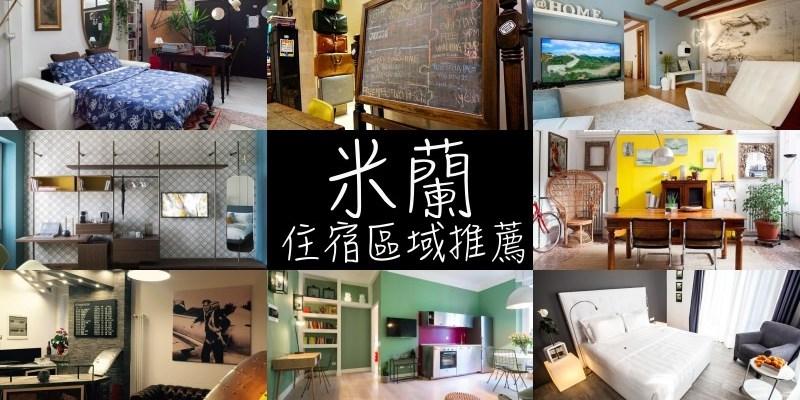 2021米蘭住宿推薦 交通方便安全區域10間平價飯店民宿青旅懶人包