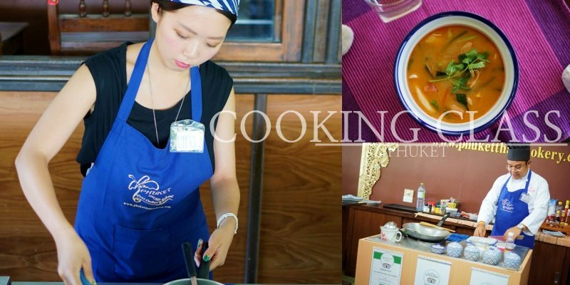 普吉島行程推薦|來泰國就是要學泰菜!超好玩烹飪教室!