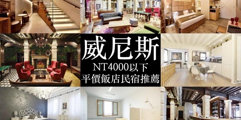 【2021威尼斯住宿推薦】10間NT4000以下平價飯店民宿公寓青年旅館、地點區域推薦