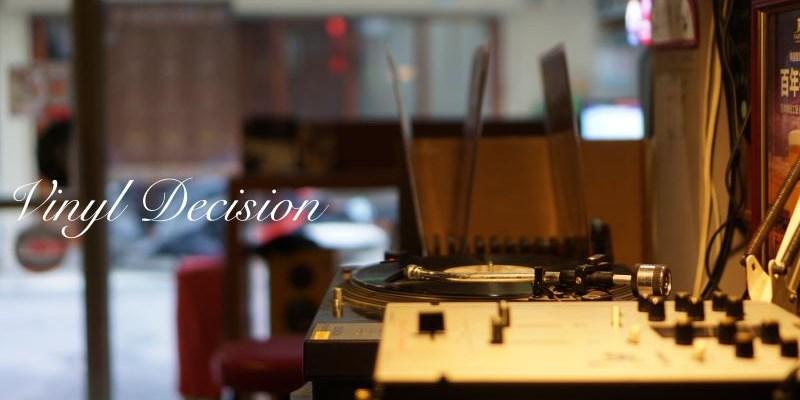六張犁復古黑膠咖啡廳|Vinyl Decision 在這,找回時間的意義(不限時、有插座