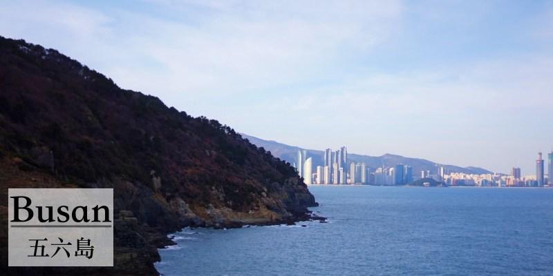 釜山景點|五六島天空步道오륙도可走到二妓台公園 膽子小的也是可以來!
