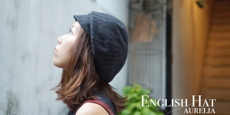 台灣品牌Aurelia|英倫風報童帽穿搭分享 今年秋冬需要一頂好搭配的帽子。