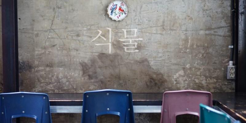 首爾咖啡廳|益善洞文青韓屋咖啡館 植物咖啡廳식물cafe IG打卡打到手長繭!