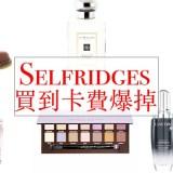 【2021英國Selfridges購物指南】網站購物教學/折扣碼/香水彩妝保養品比找代購買還便宜!免運介紹