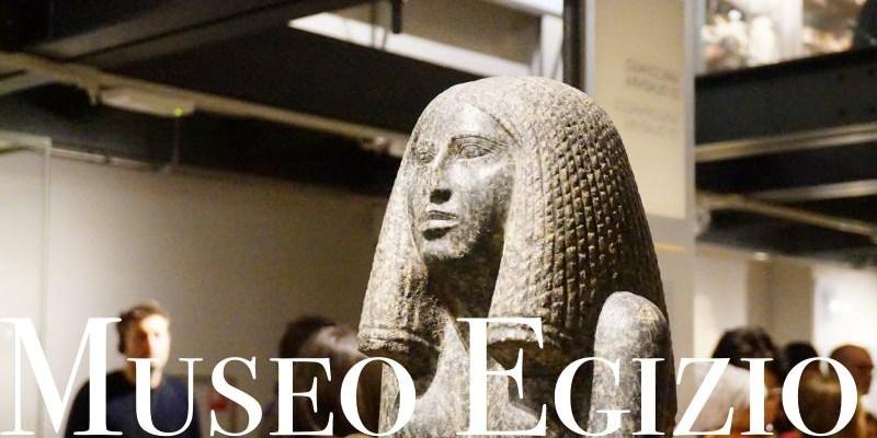 杜林景點 世界第二大埃及博物館Museo Egizio 門票/參觀心得 一整天不想出來