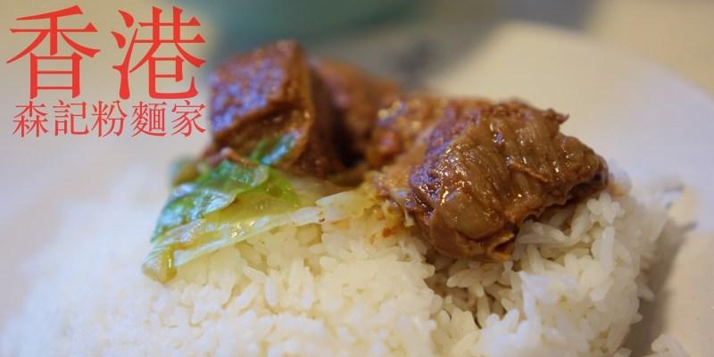香港尖沙咀美食推薦 森記粉麵家 大排長龍的傳統港式料理、凍檸茶