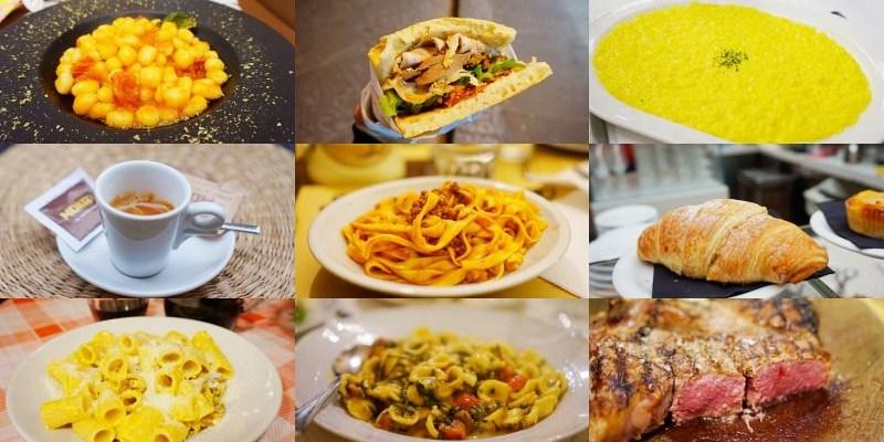 【義大利自由行美食攻略】在地人推薦必吃美食/飲食文化/省錢撇步分享
