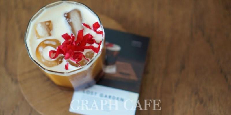 清邁文青咖啡店 Graph Cafe讓我一訪再訪的好喝咖啡