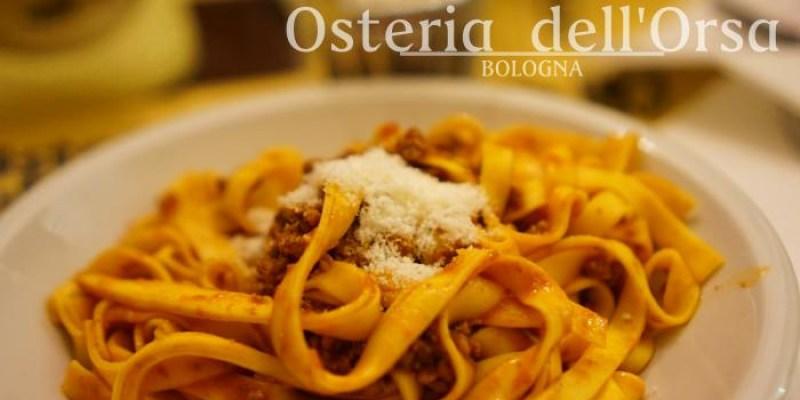 【波隆那美食】在地人推薦平價餐廳Osteria dell'Orsa。餃子、肉醬麵都超好吃!