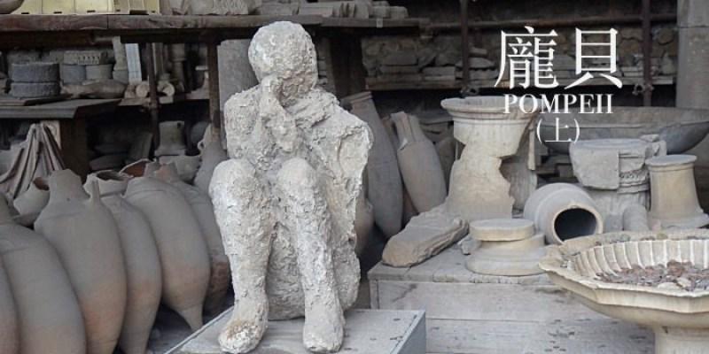 【龐貝古城一日遊/上】歷史故事介紹、廣場神殿競技場。一座沈睡了兩千年的城市