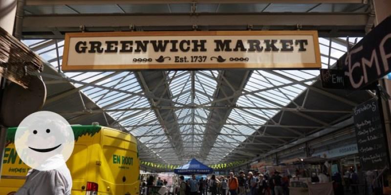 格林威治景點 格林威治市集Greenwich Market營業時間、美食,300年的老市集!