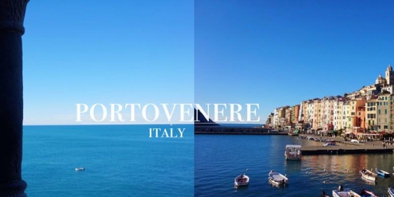 【義大利愛神之港Portovenere一日遊】交通、景點,比五漁村還美的隱藏版世外桃源