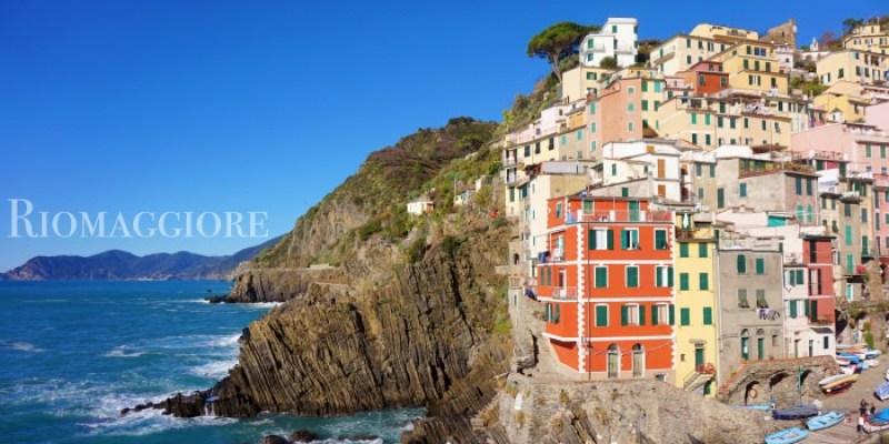 【義大利五漁村一日遊】Riomaggiore里歐馬喬雷,我最愛的村、美的不真實。