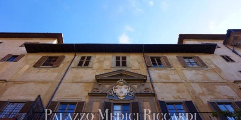 【佛羅倫斯景點】美第奇里卡迪宮Palazzo Medici Riccardi門票、參觀時間,聽我講美第奇的故事吧。