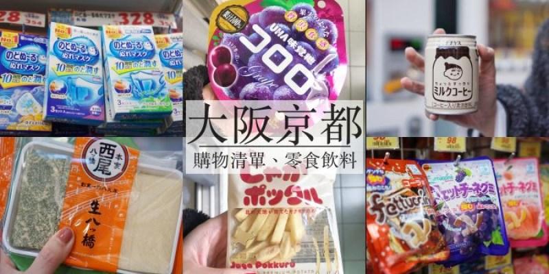 【2021日本自由行購物清單】藥妝店面膜彩妝/便利商店零食飲料/京都在地名產