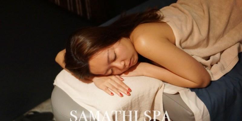 暹粒吳哥窟按摩推薦|Samathi Spa精油、無油按摩120分鐘超舒服!