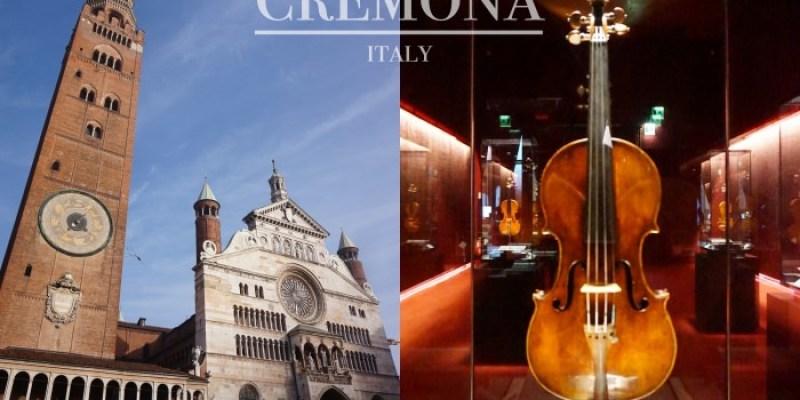 【義大利Cremona克雷莫納一日遊】交通、景點、歷史故事、美食,小提琴的故鄉。