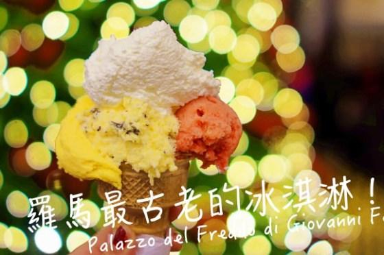 【羅馬百年冰淇淋】G.Fassi Gelateria手工天然冰淇淋,從1880夯到現在