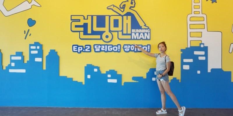 釜山2019新景點|Running Man主題體驗館,親子朋友情侶都會愛!(內有折扣門票
