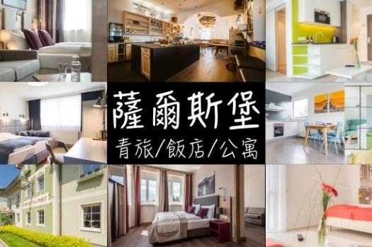 2021奧地利薩爾斯堡住宿推薦|住宿區域,10間平價飯店、青年旅館、民宿公寓清單
