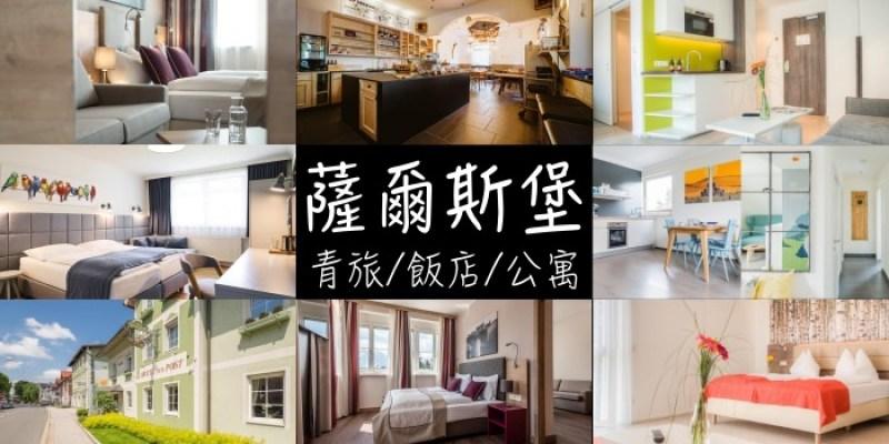 【2021奧地利薩爾斯堡住宿推薦】住宿區域,10間平價飯店、青年旅館、民宿公寓清單