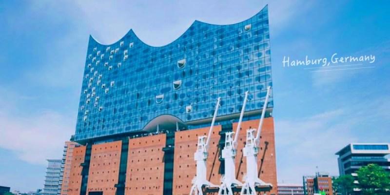 2021德國漢堡住宿推薦 交通方便區域10間便宜高C/P青旅飯店公寓清單!