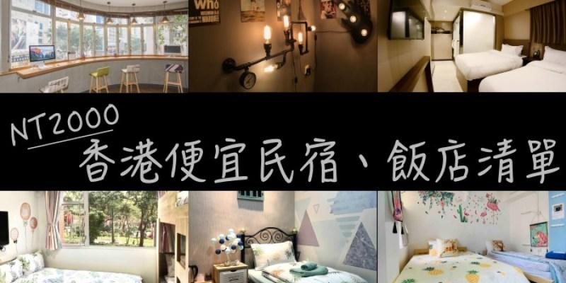 香港便宜住宿 7間交通方便適合情侶、親子平價民宿推薦!(內含95折折扣碼
