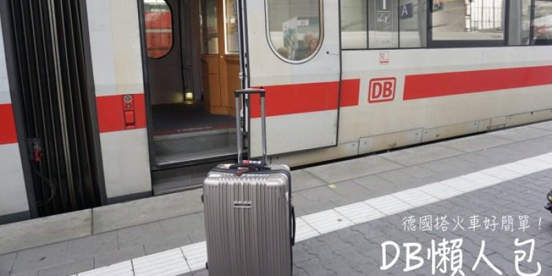 【2021德國火車DB攻略】國鐵訂位、早鳥票超級特價票、實際搭乘、車站注意事項、通行證邦票總整理