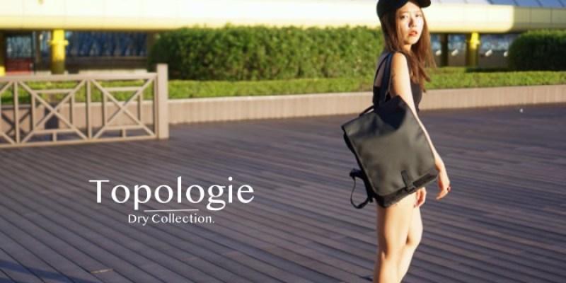 簡約防水包推薦|Topologie後背包、斜背小包、手環,全黑極簡功能極佳。