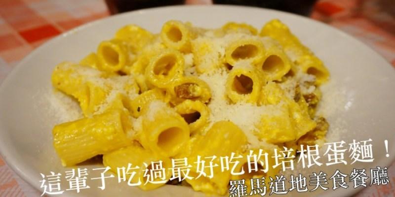【羅馬美食】道地平價80年家庭餐館Da Tonino,超好吃的培根蛋麵Carbonara!