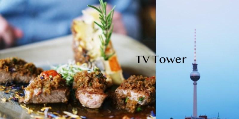 【柏林景點】柏林電視塔TV Tower快速通關門票、旋轉餐廳,看美景吃美食