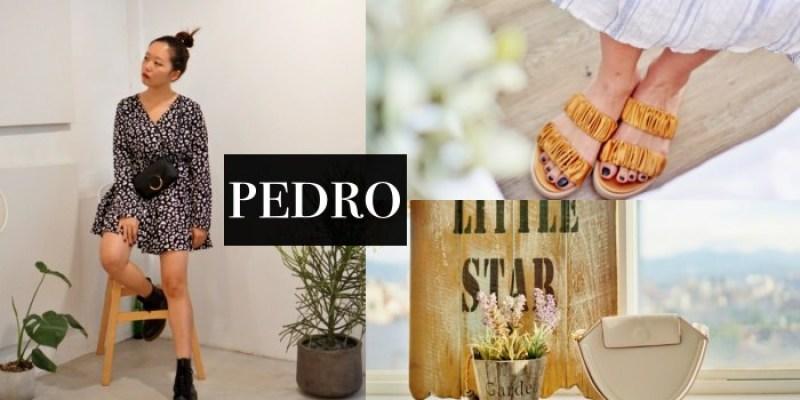 Pedro|官網雙十一黑五優惠活動、折扣碼、回購新品開箱、腰包小包推薦