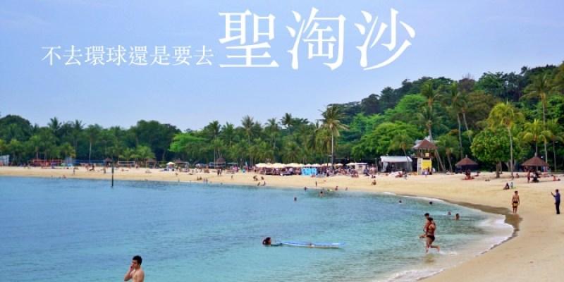 【2021新加坡聖淘沙一日遊】交通、景點地圖、門票,去丹戎海灘放空