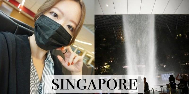 新加坡自由行|捷星航空Jetstar行李、搭乘經驗、樟宜機場伴手禮紀念品