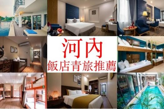 2021越南河內住宿推薦|10間高C/P、交通方便飯店青年旅館公寓清單