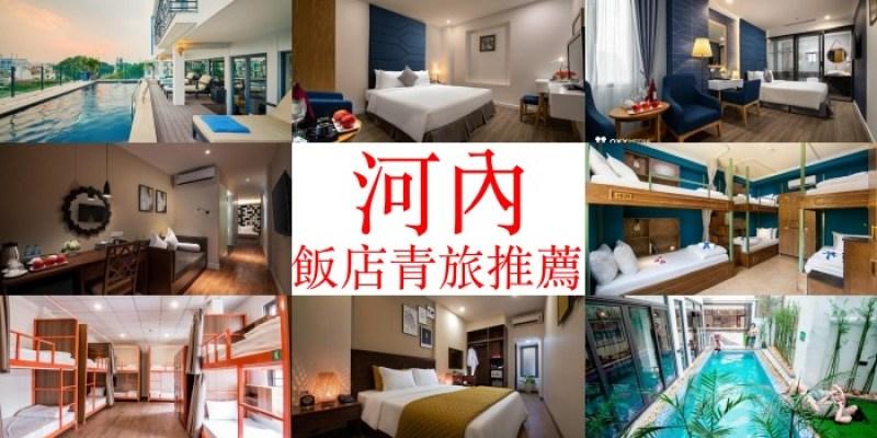 【2021越南河內住宿推薦】10間高C/P、交通方便飯店青年旅館公寓清單