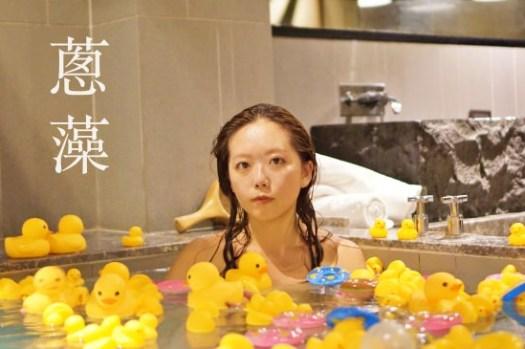 宜蘭礁溪溫泉推薦|蔥藻Hot Spring Onion文青溫泉湯屋100隻小鴨陪你泡澡