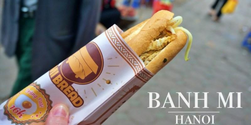 河內美食|法國麵包三明治兩大連鎖店Bánh mì Phố、Bánh mì Bread