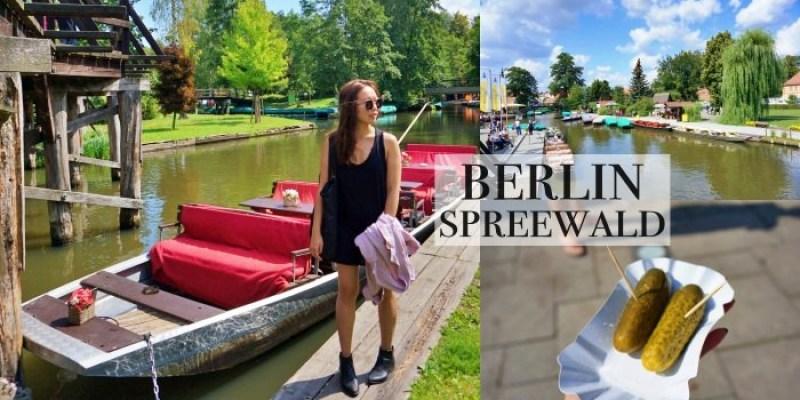 德國羊角村一日遊 柏林近郊景點呂貝瑙Lübbenau交通Spreewald遊船、美食