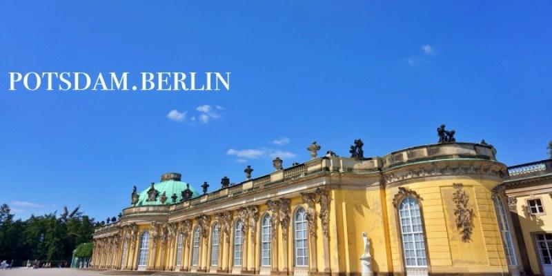 【柏林波茲坦一日遊】Potsdam景點行程、交通,無憂宮門票真的要乖乖買
