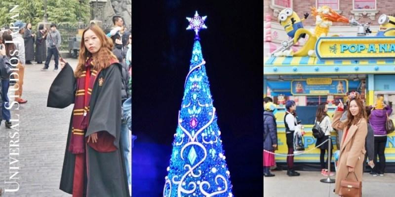 2021日本環球影城懶人包 最新活動、門票、交通、限定美食、快速通關重點教學