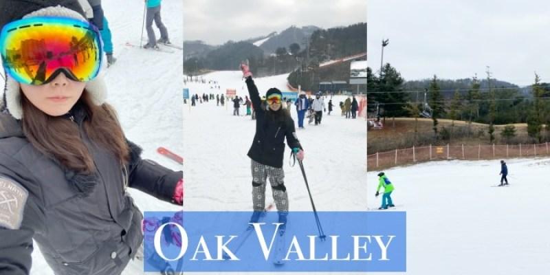 首爾滑雪一日遊 Oak Valley滑雪場推薦,人少、有中文教練、裝備租借