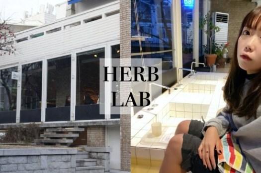 首爾弘大|Herb Lab藥草足浴Spa茶館,逛街後來好好放鬆一下吧
